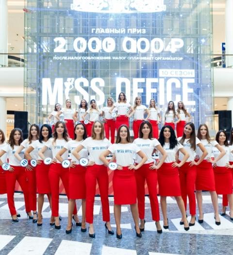 Заключительный кастинг «Мисс Офис» состоялся в Москве!