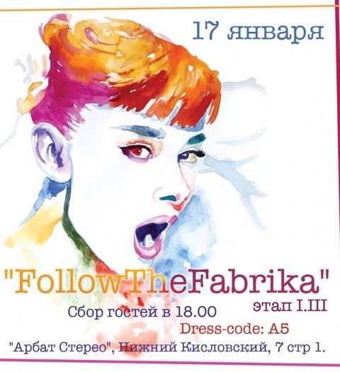 FollowTheFabrika этап I.III