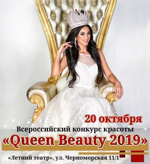 Queen Beauty 2019
