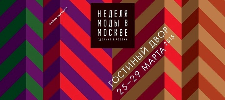 33-й сезон Недели моды в Москве. Сделано в России, сделано для России