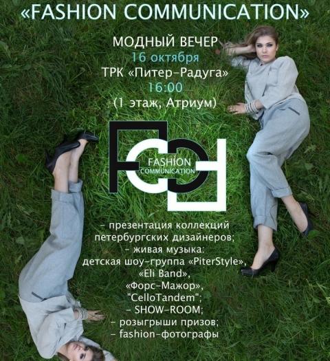 Модный вечер от петербургских дизайнеров «Fashion communication»