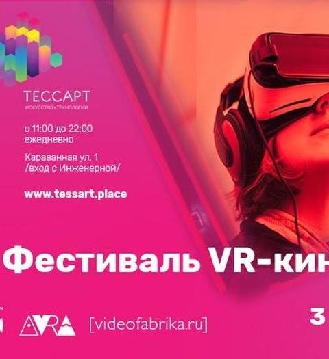 Фестиваль VR-кино