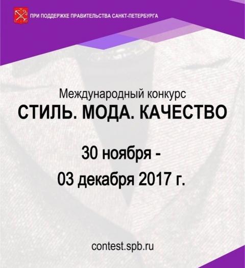 Международный конкурс «СТИЛЬ. МОДА. КАЧЕСТВО»