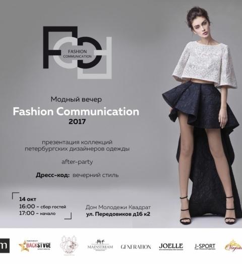 Модный вечер от петербургских дизайнеров  «Fashion communication 2017»