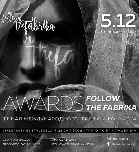 FollowTheFabrika. Финал Премия