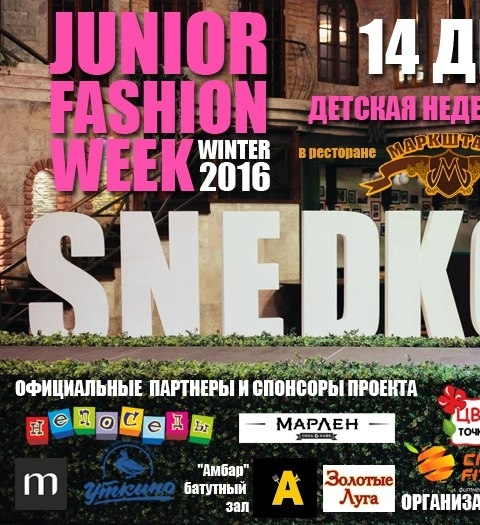 Junior Fashion Week или Храбрые сердца юных челябинцев